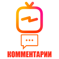 IGTV - Комментарии по Вашим текстам (5 рубля за комментарий)