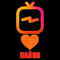 Накрутка лайков на видео IGTV в Инстаграме