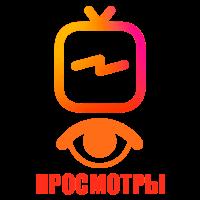 IGTV - Просмотры видео (3 руб. за 100 штук)